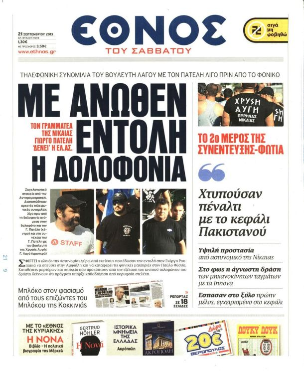 ethnos-20092013-frontpage
