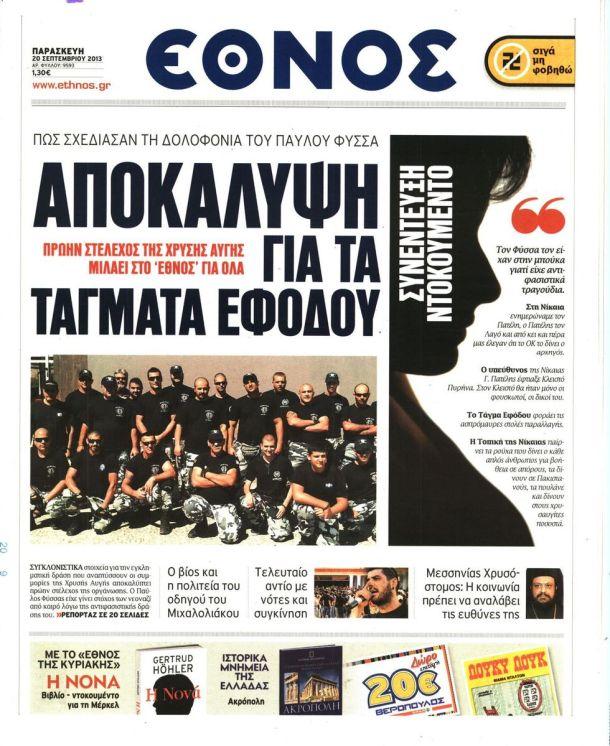 ethnos-20092013-frontpage.jpg