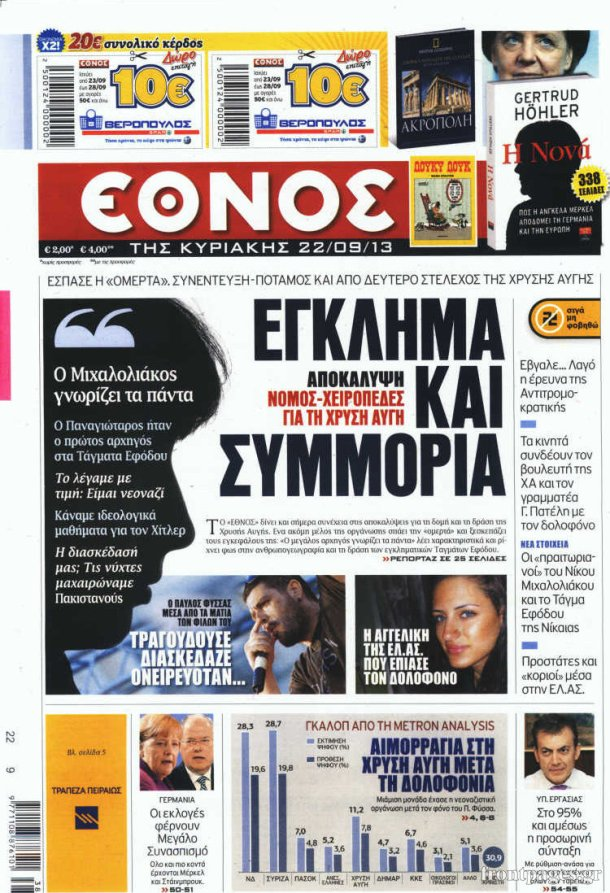 ethnos-frontpage-22-09-2013