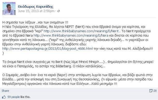 karypidis-fb-a